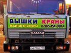 Фото в Авто Транспорт, грузоперевозки Услуги Аренда Заказ АвтоКранов АвтоВышек в Подольске 0