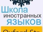 Уникальное изображение  Английский для всех возрастов в центре Подольска 37081053 в Подольске