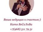 Смотреть фотографию Организация праздников Ведущая праздничных торжеств 37822549 в Подольске