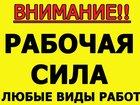 Фото в Услуги компаний и частных лиц Грузчики Услуги грузчиков в Подольске и не только. в Щербинке 300