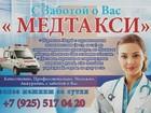 Скачать фото  Перевозка лежачих больных 38530215 в Подольске