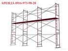 Свежее фото  Рамные строительные леса лрсп в аренду в городе Кубинка! Предоставляем сезонные скидки! 38834700 в Кубинке