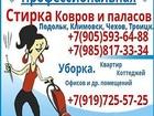Скачать изображение  Химчистка, Стирка ковров и ковровых покрытий, Уборка, Подольск, Чехов 40003180 в Подольске