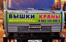 Строительная Спецтехника Автоманипулятор Автовышка Автокран