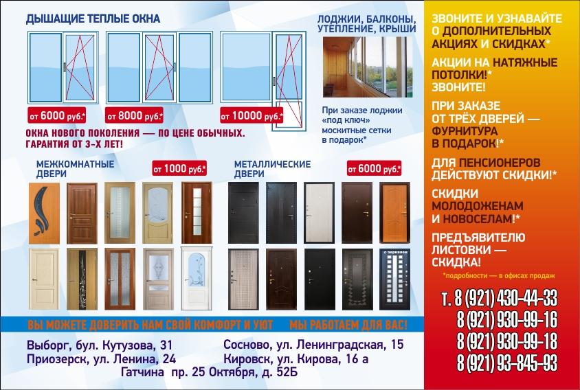 окна и стальные двери
