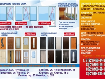 Свежее foto Двери, окна, балконы Пластиковые Окна, Двери, Мебель, Потолки 35790230 в Выборге