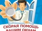 Смотреть изображение  Ремонт окон ПВХ, 37715389 в Прокопьевске