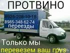 Фотография в Авто Транспорт, грузоперевозки Квартирный и офисный переезд любой сложности- в Протвино 0