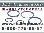 Смотреть изображение  Кольцо стопорное DIN 472 33075722 в Пскове