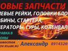 Изображение в   Новые запчасти из Владивостока  1)Рулевые в Пскове 100