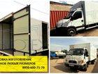 Уникальное изображение Грузовые автомобили Купить фургон, Установить фургон, 34113347 в Пскове