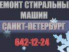Смотреть изображение  Ремонт стиральных машин в Пушкине 33709769 в Пушкине
