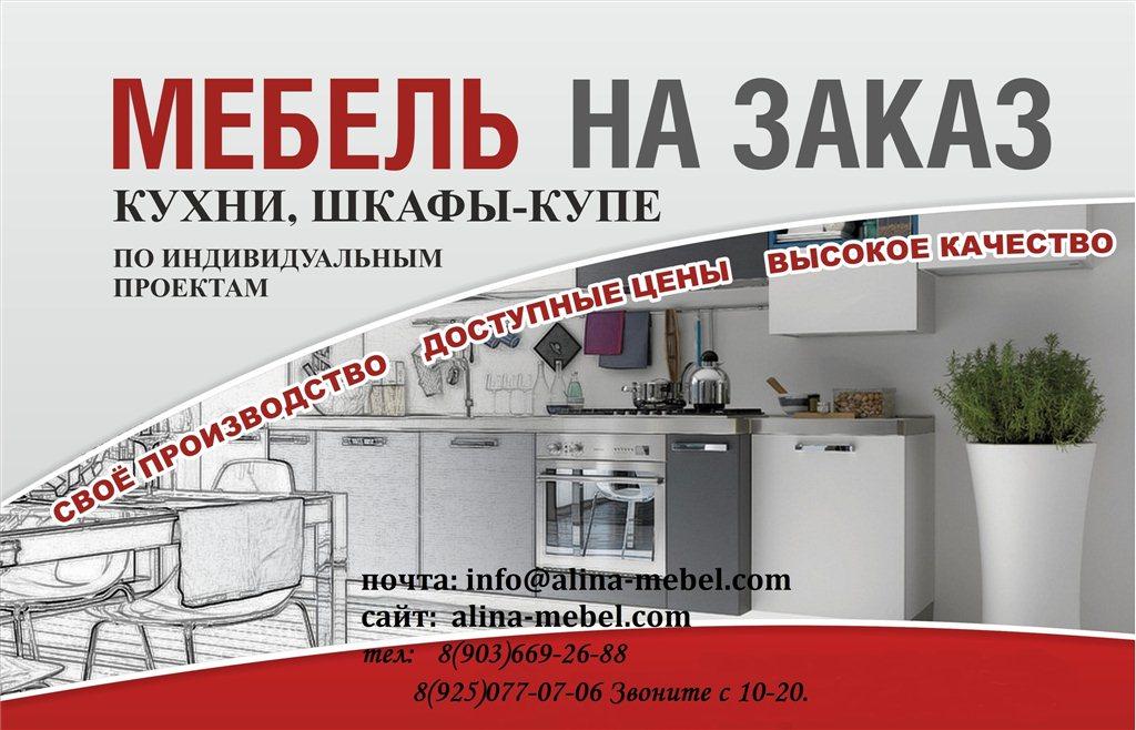 Мебель на заказ по индивидуальным проектам в г.пушкино моско.