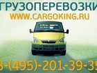 Фотография в Авто Транспорт, грузоперевозки Грузоперевозки по Московской области по РФ, в Пушкино 400