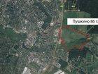 Смотреть фотографию Коммерческая недвижимость Участок в Пушкино 86 га 34074715 в Пушкино
