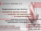 Просмотреть foto Курсы, тренинги, семинары Курсы по изучению AutoCAD 2016 Пушкино - Ивантеевка - Щелково 34355688 в Щелково