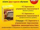 Уникальное изображение Курсы, тренинги, семинары Курс 1С:Зарплата и управление персоналом 8 47299387 в Пушкино