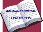 Скачать бесплатно foto  Магистерские диссертации, дипломные, курсовые, контрольные работы, рефераты 33129858 в Липецке