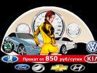 Скачать foto Аренда и прокат авто Раменская прокатная компания 33130485 в Раменском