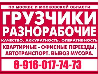 Увидеть фото Транспорт, грузоперевозки Утилизация мебели, бытовой техники Москва и МО  37984023 в Москве
