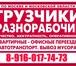 Фото в Авто Транспорт, грузоперевозки Утилизация мебели, бытовой техники Москва в Москве 300