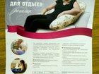 Подушка для беременных (или для отдыха)