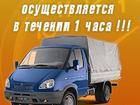 Увидеть foto Транспорт, грузоперевозки Грузоперевозки Газель (круглосуточно) 33124984 в Рязани