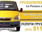 Смотреть фото Разные услуги Автогрузоперевозки в Рязани + грузчики 35064661 в Рязани