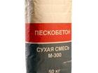 Фотография в Строительство и ремонт Строительные материалы Продам сухие смеси М150, М200, М300.     в Рязани 90