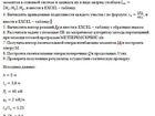 Свежее фото  Решение задач по строительной механике 36746466 в Рязани
