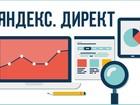 Скачать изображение Рекламные и PR-услуги Профессиональная настройка Яндекс Директ 36857797 в Рязани