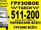 Уникальное фото Разные услуги Грузоперевозки Рязань Москва 55975005 в Рязани