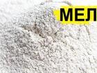 Скачать бесплатно фото Корм для животных Мел кормовой для животноводства 66412234 в Рязани