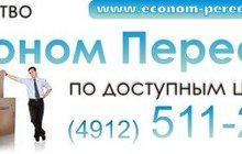 Грузоперевозки, квартирные переезды, заказать грузчиков в Рязани