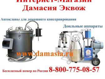 Скачать foto  Автоклав стерилизатор цена 32613214 в Рязани