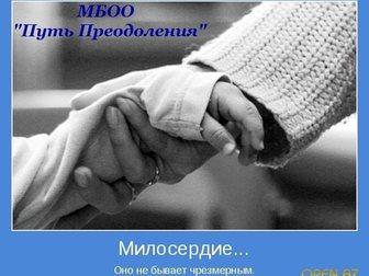 Увидеть фото Разное ПОМОЩЬ при НАРКОМАНИИ и АЛКОГОЛИЗМЕ 33846983 в Рязани