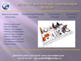 Скачать фотографию Производство мебели на заказ Предлагаем недорогую, качественную и разнообразную домашнюю мебель, 35004136 в Рязани