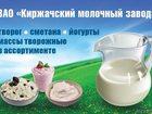 Свежее изображение Разное Творог и сметана ОПТ 32638104 в Ростове-на-Дону