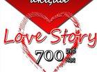 ���������� � ������ �������� � ������� ��� ��������� ���� � �����, ������ Love Story � �������!     ����������� ���� � �������-��-���� 700