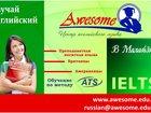 Скачать бесплатно foto  Курсы английского Языка Awesome в Малайзии 32743883 в Ростове-на-Дону