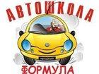 Фото в   Автошкола Формула приглашает всех желающих в Ростове-на-Дону 18500