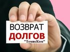 Фотография в Юридические услуги и фирмы Юристы, адвокаты Юридическая консультация по вопросам взыскания в Ростове-на-Дону 0