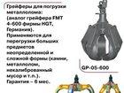 Просмотреть фото Экскаватор Грейферы для металлолома 33106095 в Ростове-на-Дону