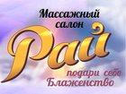 Фотография в Красота и здоровье Массаж Приглашаем посетить массажный салон Рай! в Ростове-на-Дону 1400