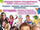 Новое изображение Организация праздников Ведущая тамада на свадьбу в Зеленограде, 33774175 в Зеленограде