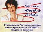 Новое изображение  Набор на обучение безлекальному крою и шитью по методу Любакс 33912460 в Ростове-на-Дону