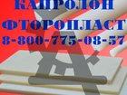Фото в   Капролон, Фторопласт листовой и в стержнях в Ростове-на-Дону 138