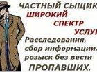 Фото в   Частный детектив в Краснодарском крае и Республике в Ростове-на-Дону 3000