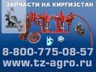 Изображение в   Запчасти на пресс подборщик Киргизстан в в Ростове-на-Дону 33750