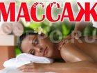 Новое foto Массаж массаж для вас 34546766 в Ростове-на-Дону